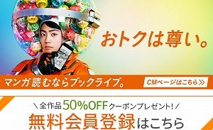 booklive クーポン 全商品50%OFFクーポンプレゼント