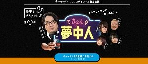 PayPal クーポン ニコニコチャンネル独占配信