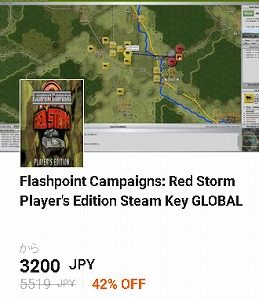 g2a クーポン Flashpoint Campaigns: Red Storm Player's Edition Steam Key GLOBAL