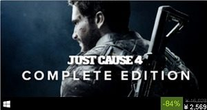 steam クーポン Just Cause 4 Complete Edition