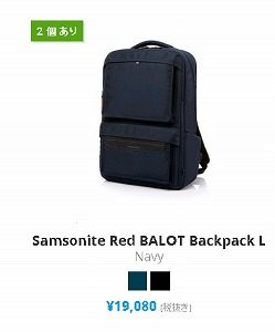 expansys クーポン Samsonite Red BALOT Backpack L