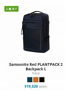 expansys クーポン Samsonite Red PLANTPACK 2 Backpack L